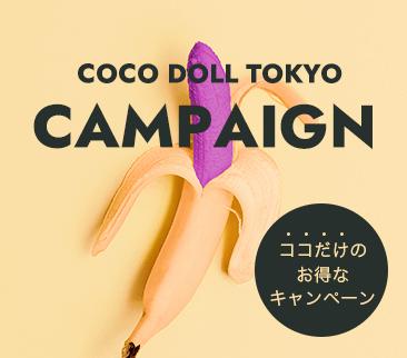 ココドール東京おすすめキャンペーン